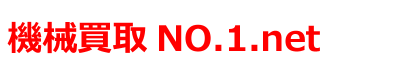 機械買取NO.1.net